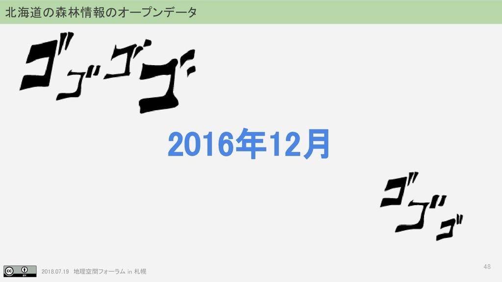 2018.07.19 地理空間フォーラム in 札幌 48 北海道の森林情報のオープンデータ ...