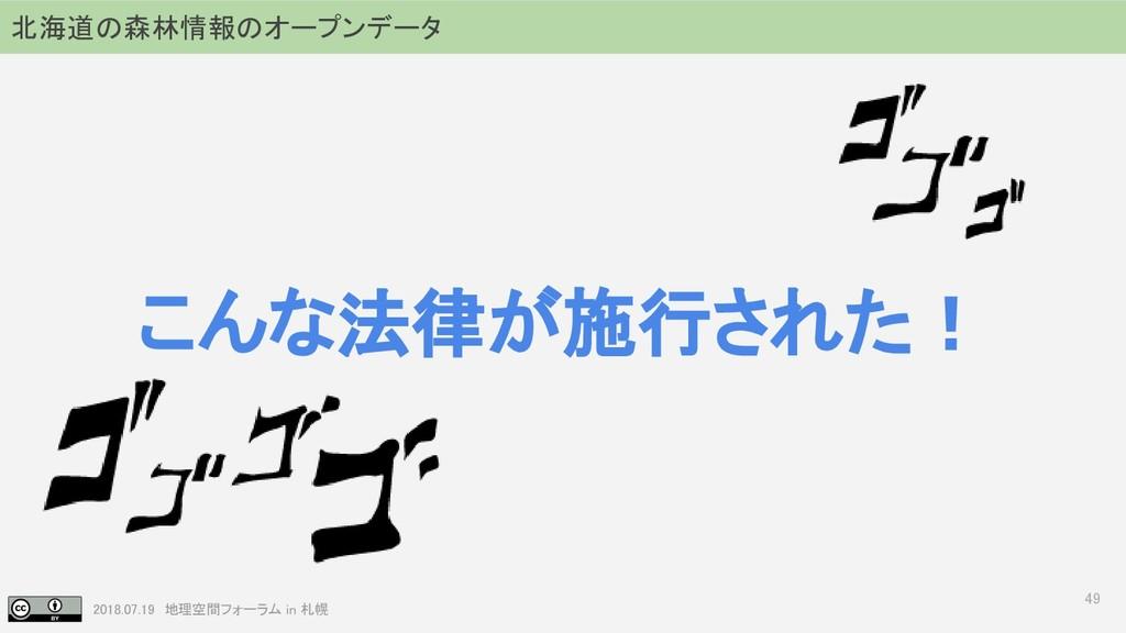 2018.07.19 地理空間フォーラム in 札幌 49 北海道の森林情報のオープンデータ ...