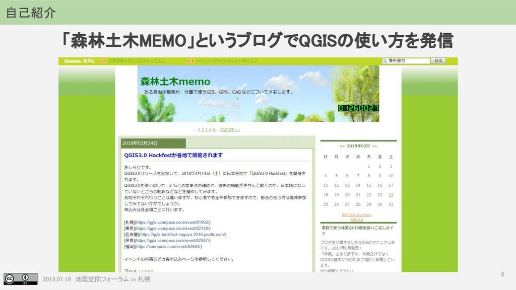 2018.07.19 地理空間フォーラム in 札幌 6 自己紹介 「森林土木MEMO」という...