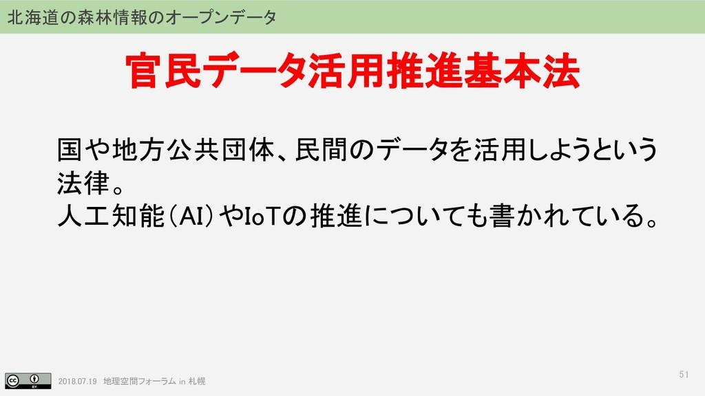 2018.07.19 地理空間フォーラム in 札幌 51 北海道の森林情報のオープンデータ ...