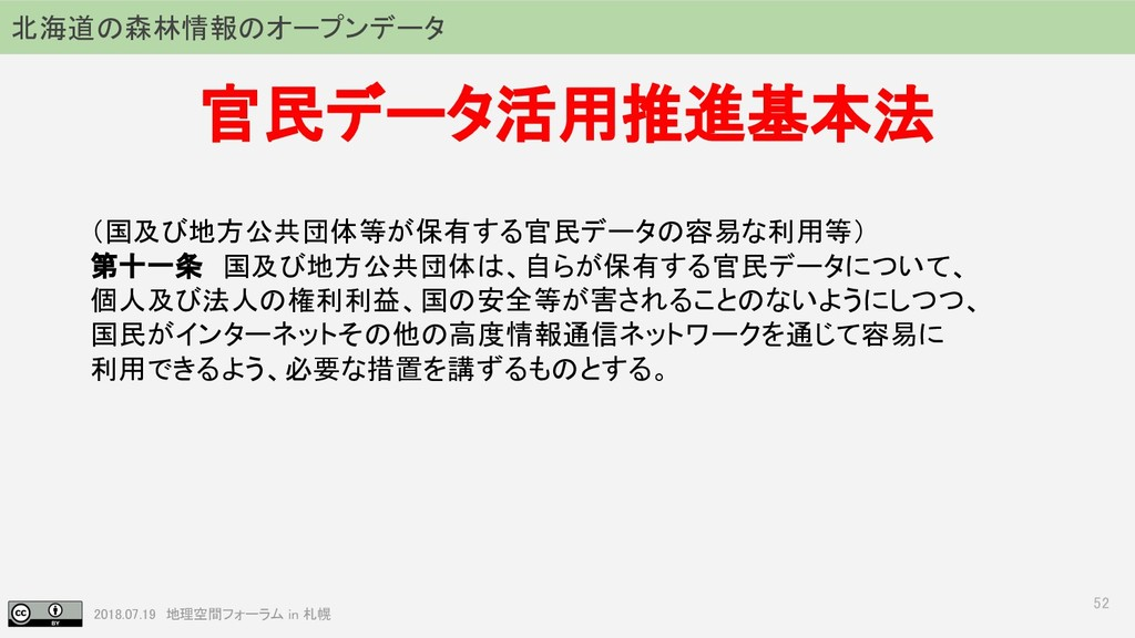 2018.07.19 地理空間フォーラム in 札幌 52 北海道の森林情報のオープンデータ ...