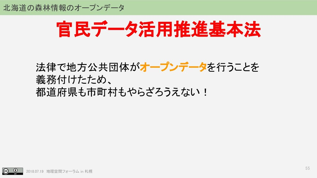 2018.07.19 地理空間フォーラム in 札幌 55 北海道の森林情報のオープンデータ ...