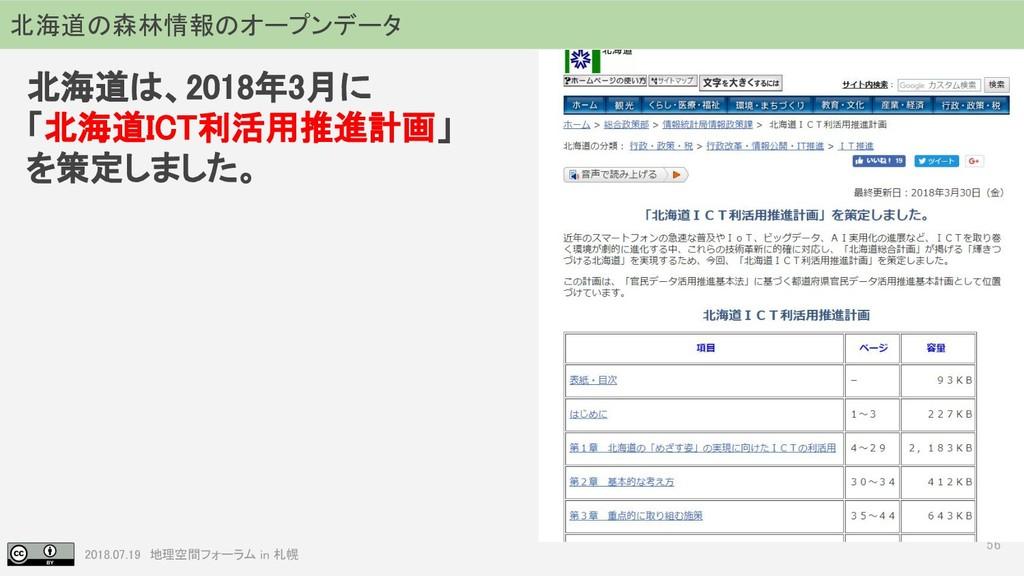 2018.07.19 地理空間フォーラム in 札幌 56 北海道の森林情報のオープンデータ ...