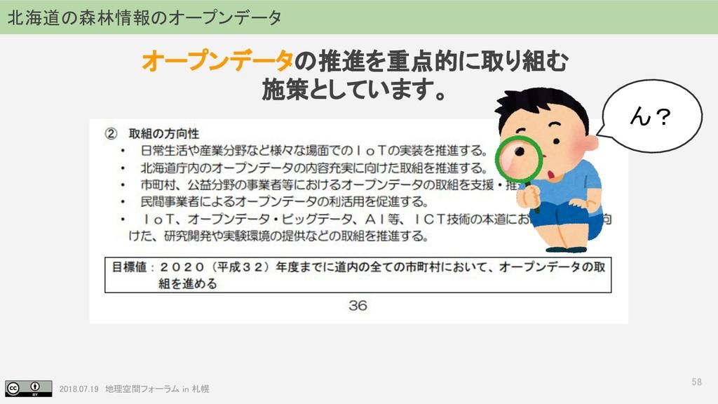 2018.07.19 地理空間フォーラム in 札幌 58 北海道の森林情報のオープンデータ ...