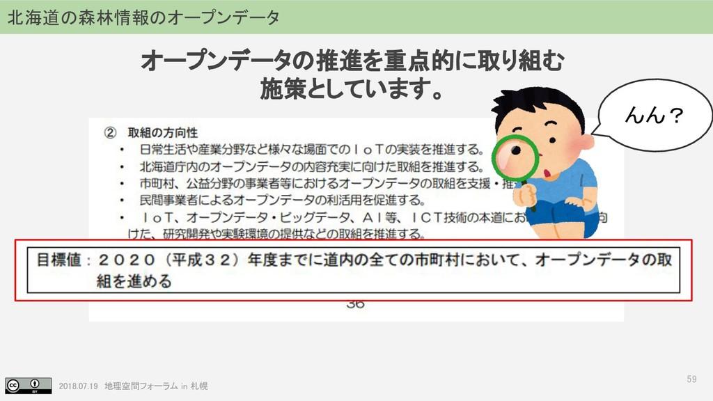 2018.07.19 地理空間フォーラム in 札幌 59 北海道の森林情報のオープンデータ ...