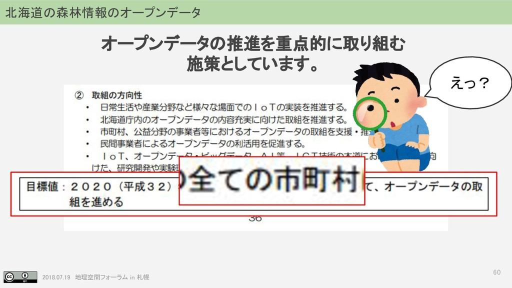 2018.07.19 地理空間フォーラム in 札幌 60 北海道の森林情報のオープンデータ ...