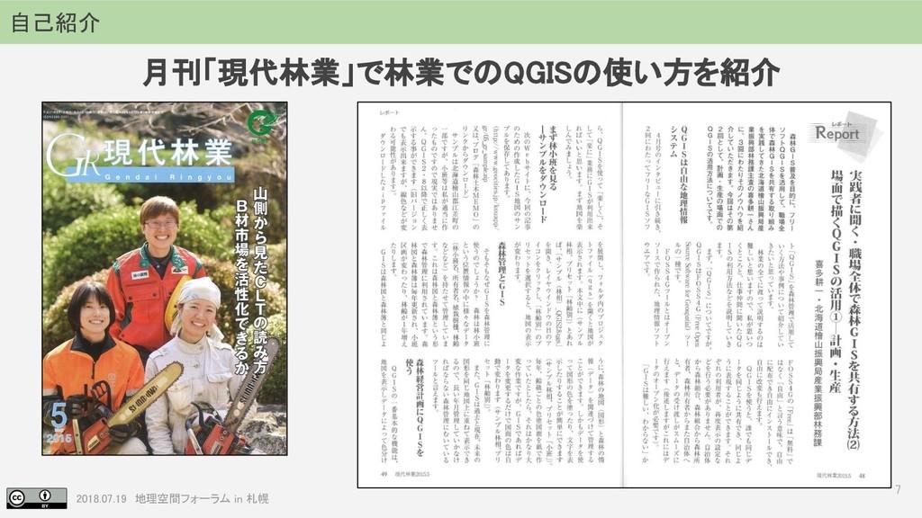 2018.07.19 地理空間フォーラム in 札幌 7 自己紹介 月刊「現代林業」で林業での...
