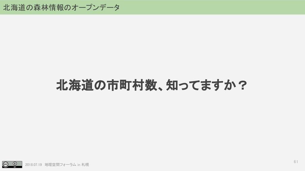 2018.07.19 地理空間フォーラム in 札幌 61 北海道の森林情報のオープンデータ ...