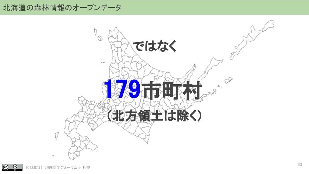 2018.07.19 地理空間フォーラム in 札幌 63 北海道の森林情報のオープンデータ ...