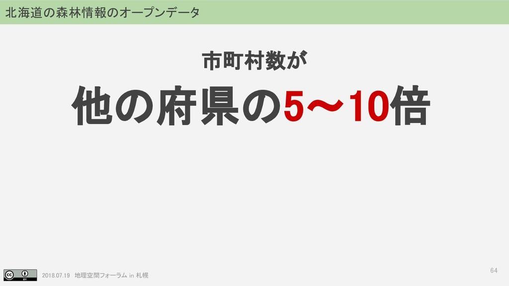 2018.07.19 地理空間フォーラム in 札幌 64 北海道の森林情報のオープンデータ ...