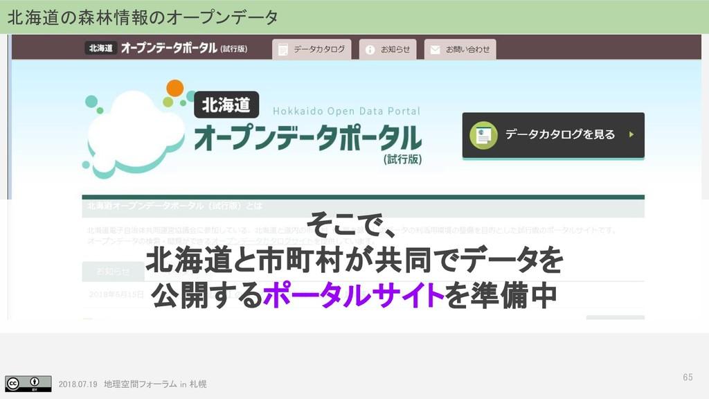 2018.07.19 地理空間フォーラム in 札幌 65 北海道の森林情報のオープンデータ ...