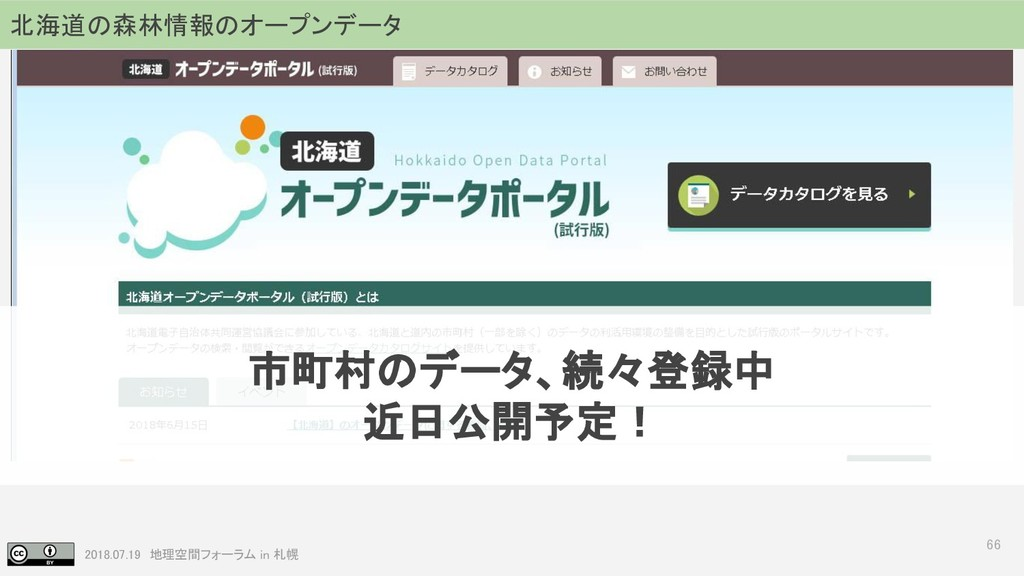 2018.07.19 地理空間フォーラム in 札幌 66 北海道の森林情報のオープンデータ ...