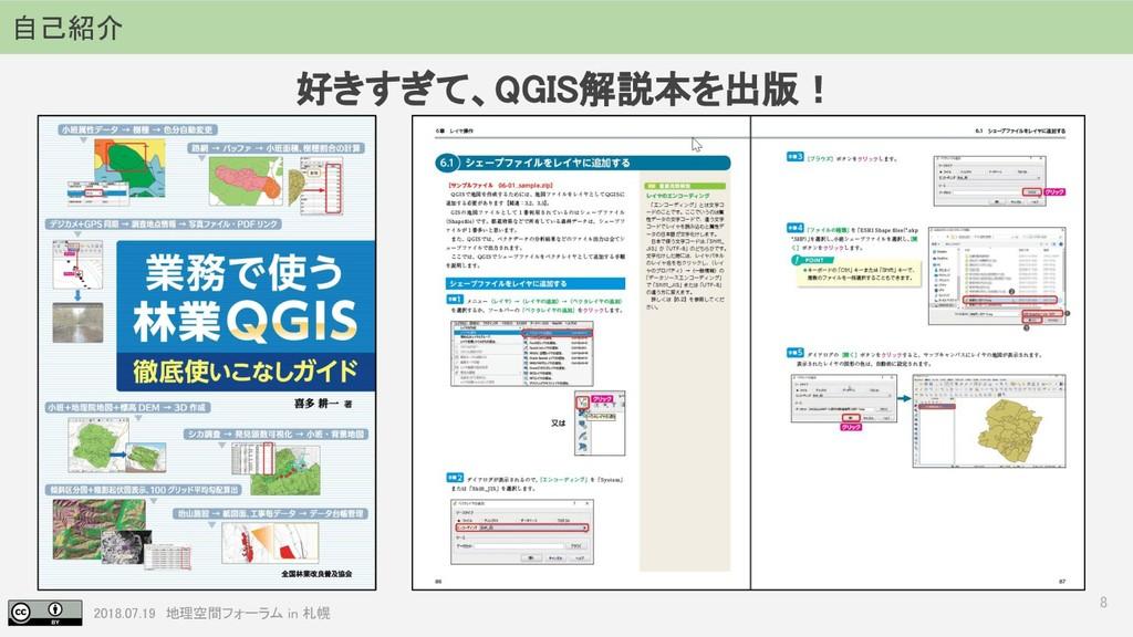 2018.07.19 地理空間フォーラム in 札幌 好きすぎて、QGIS解説本を出版! 8 ...