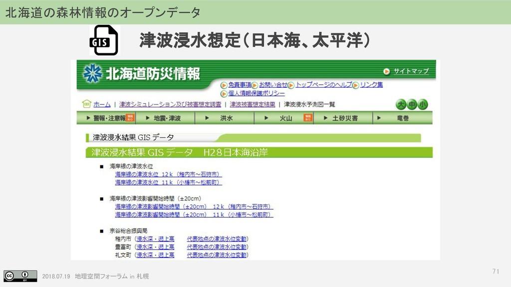 2018.07.19 地理空間フォーラム in 札幌 71 北海道の森林情報のオープンデータ ...