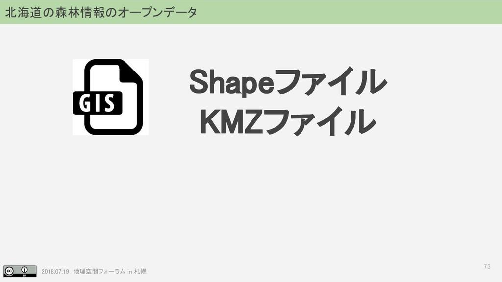 2018.07.19 地理空間フォーラム in 札幌 73 北海道の森林情報のオープンデータ ...