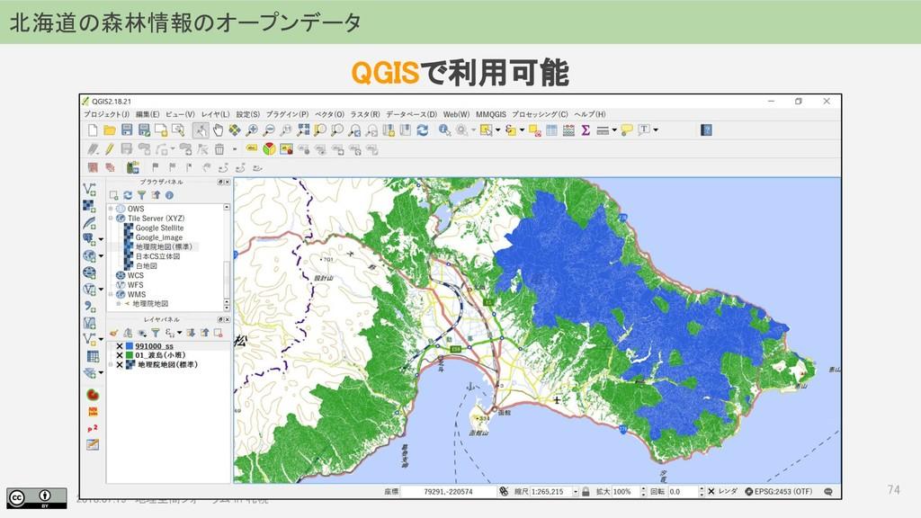 2018.07.19 地理空間フォーラム in 札幌 74 北海道の森林情報のオープンデータ ...