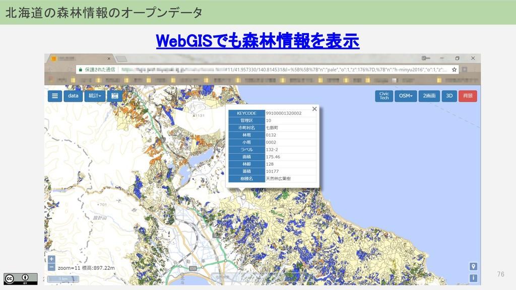 2018.07.19 地理空間フォーラム in 札幌 76 北海道の森林情報のオープンデータ ...