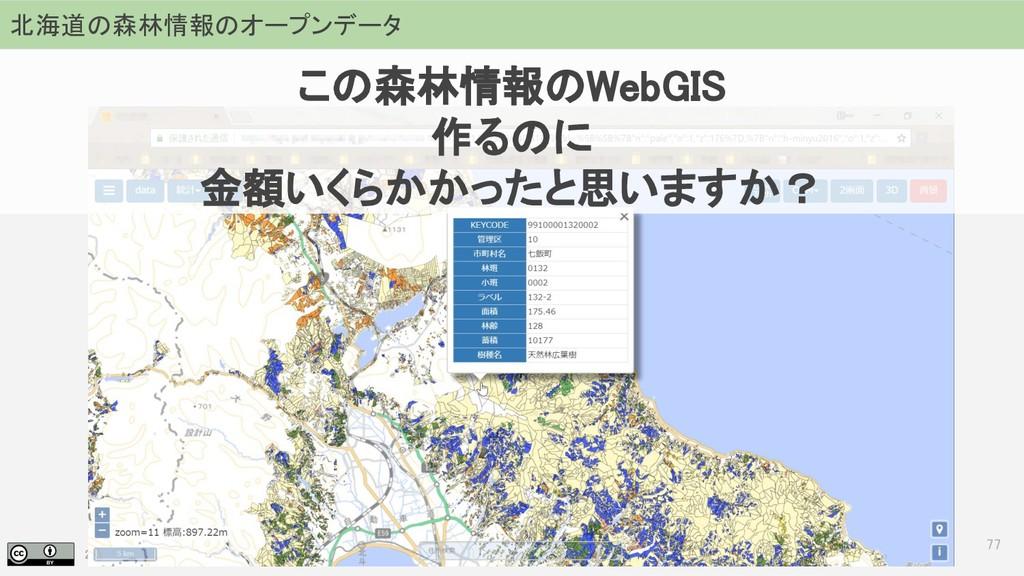 2018.07.19 地理空間フォーラム in 札幌 77 北海道の森林情報のオープンデータ ...