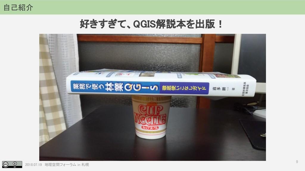 2018.07.19 地理空間フォーラム in 札幌 好きすぎて、QGIS解説本を出版! 9 ...