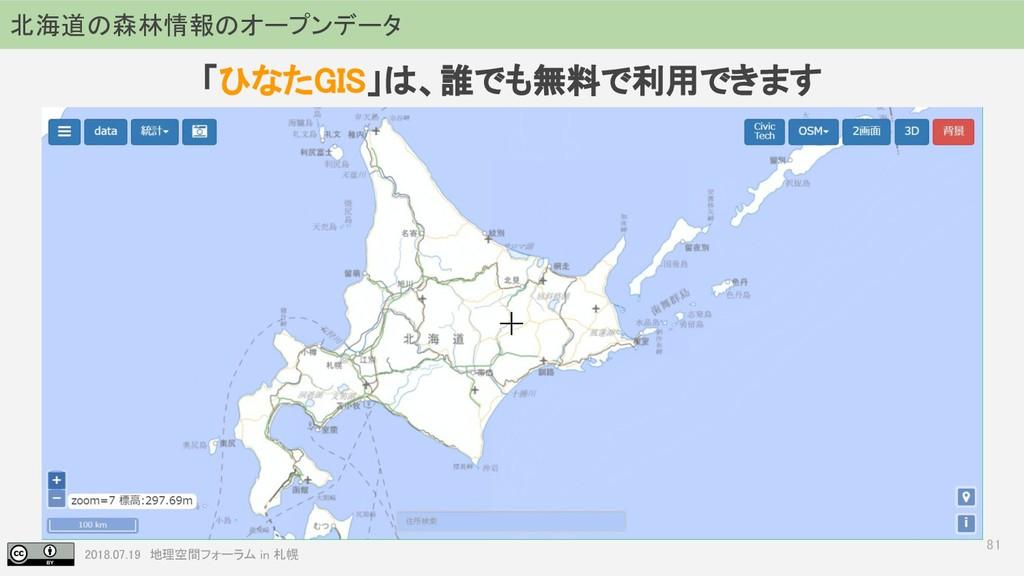 2018.07.19 地理空間フォーラム in 札幌 81 北海道の森林情報のオープンデータ ...