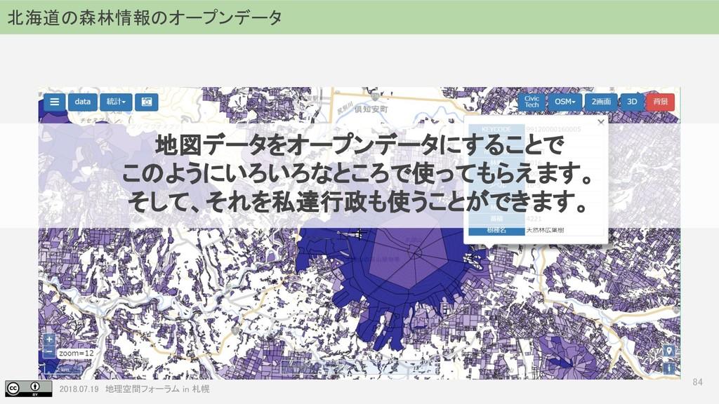 2018.07.19 地理空間フォーラム in 札幌 84 北海道の森林情報のオープンデータ ...