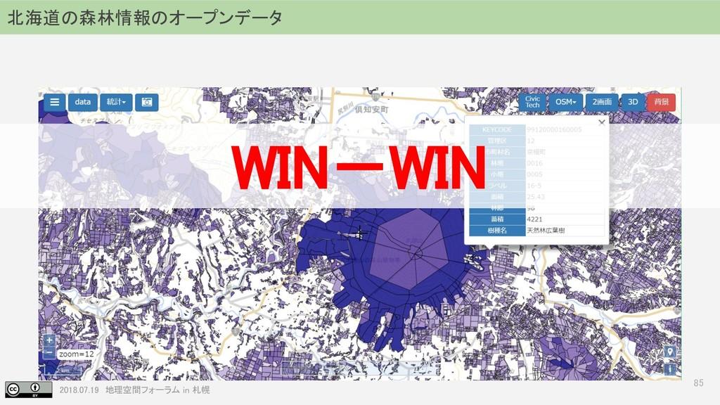 2018.07.19 地理空間フォーラム in 札幌 85 北海道の森林情報のオープンデータ ...