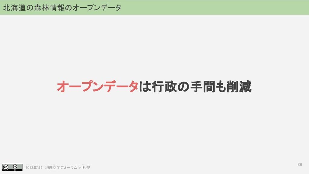 2018.07.19 地理空間フォーラム in 札幌 86 北海道の森林情報のオープンデータ ...