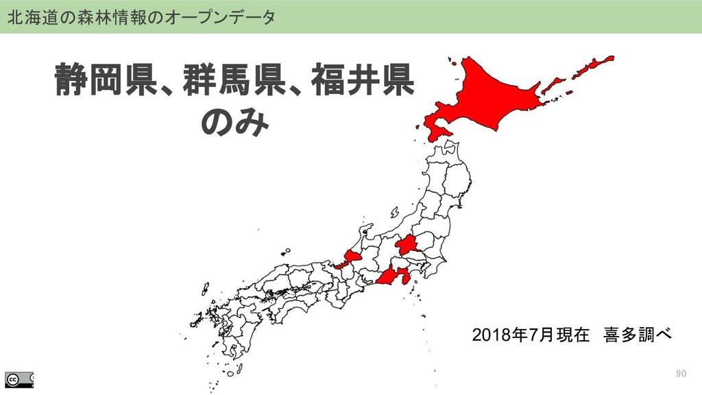 2018.07.19 地理空間フォーラム in 札幌 90 北海道の森林情報のオープンデータ ...