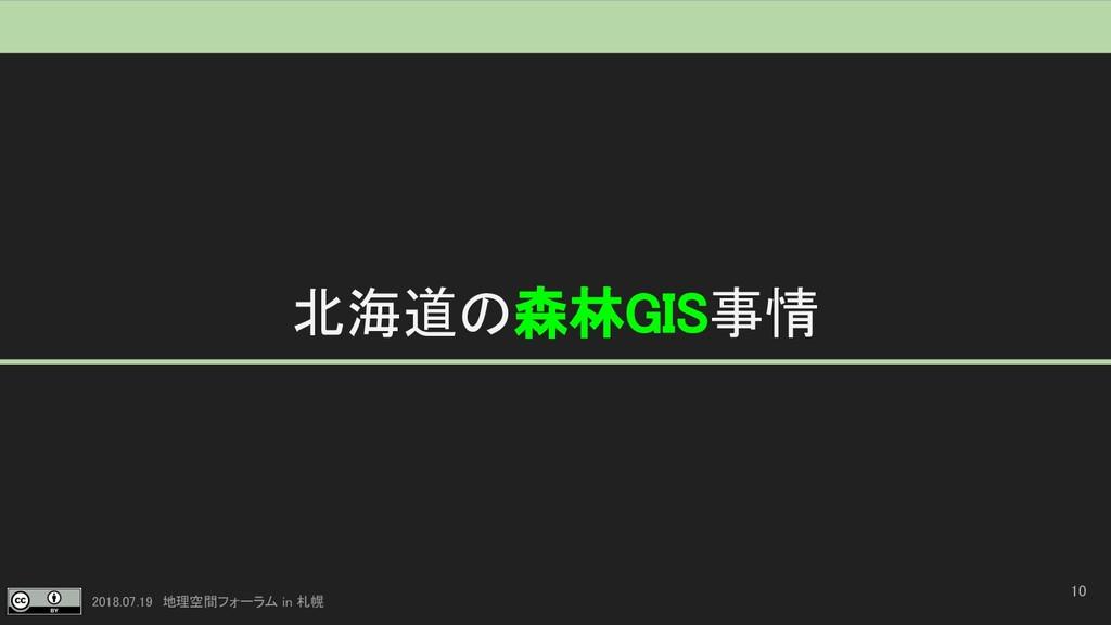 2018.07.19 地理空間フォーラム in 札幌 北海道の森林GIS事情 10
