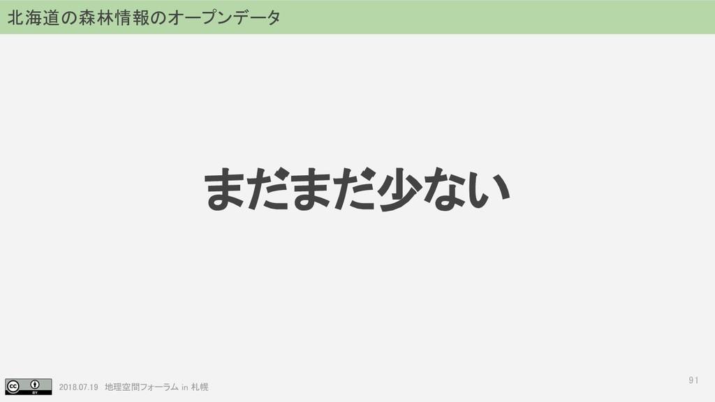 2018.07.19 地理空間フォーラム in 札幌 91 北海道の森林情報のオープンデータ ...