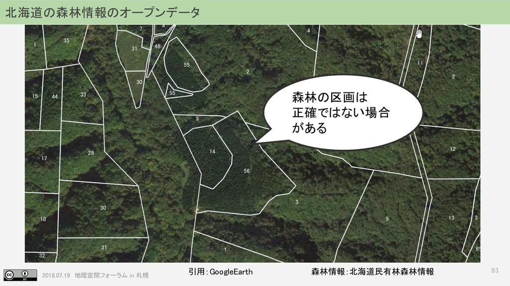 2018.07.19 地理空間フォーラム in 札幌 93 北海道の森林情報のオープンデータ ...