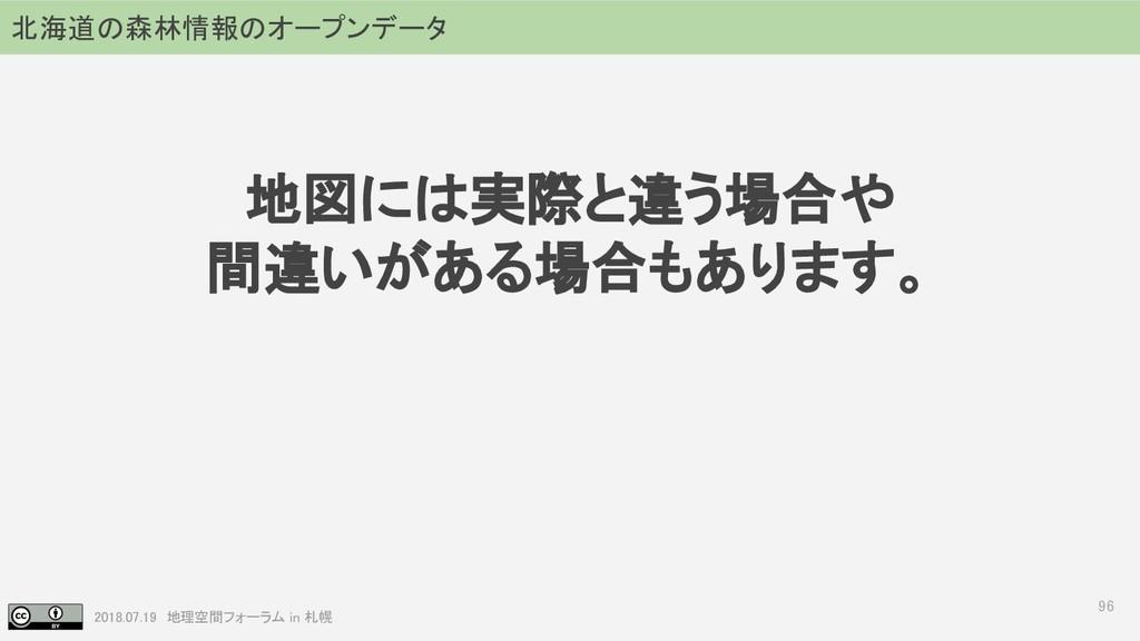 2018.07.19 地理空間フォーラム in 札幌 96 北海道の森林情報のオープンデータ ...