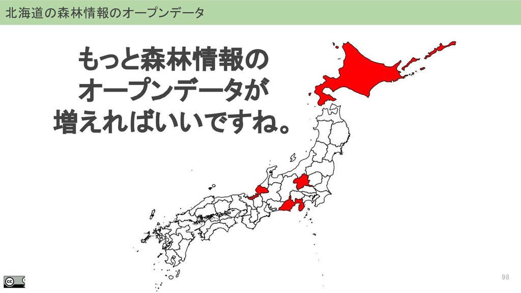 2018.07.19 地理空間フォーラム in 札幌 98 北海道の森林情報のオープンデータ ...