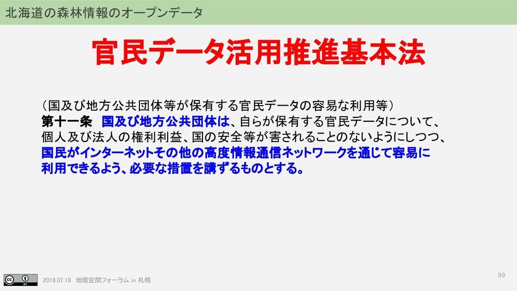 2018.07.19 地理空間フォーラム in 札幌 99 北海道の森林情報のオープンデータ ...