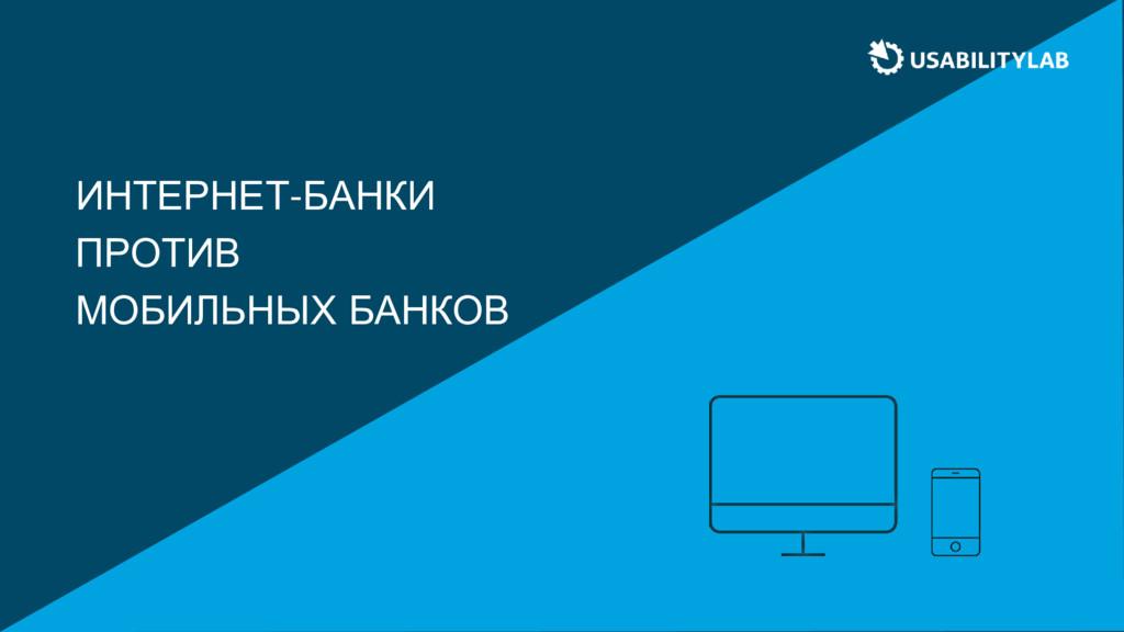 ИНТЕРНЕТ-БАНКИ ПРОТИВ МОБИЛЬНЫХ БАНКОВ