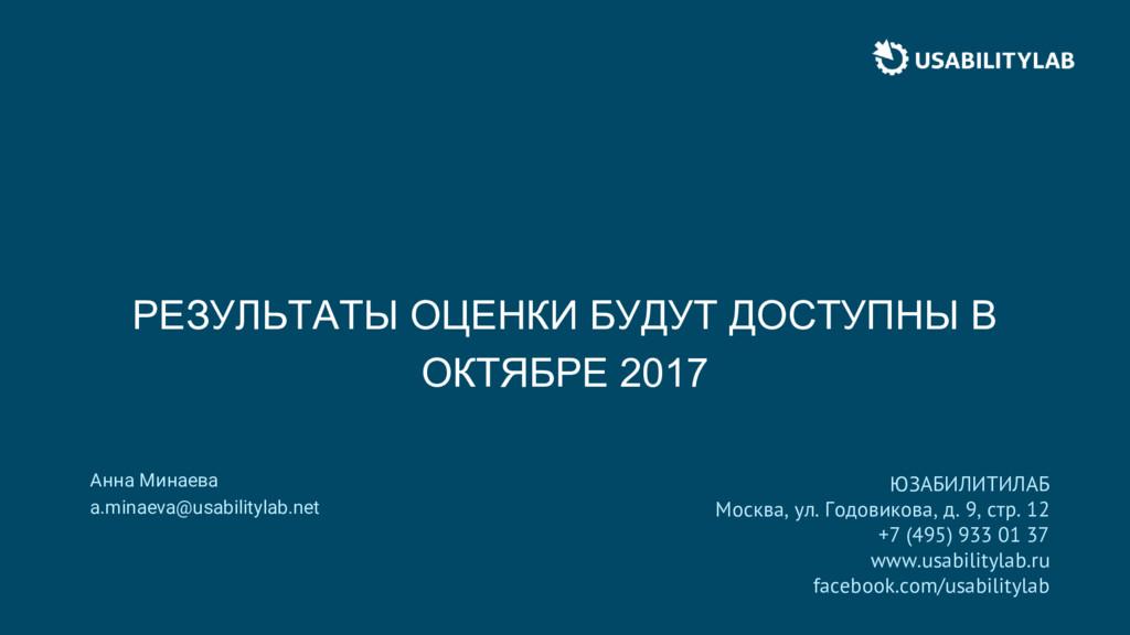 РЕЗУЛЬТАТЫ ОЦЕНКИ БУДУТ ДОСТУПНЫ В ОКТЯБРЕ 2017...
