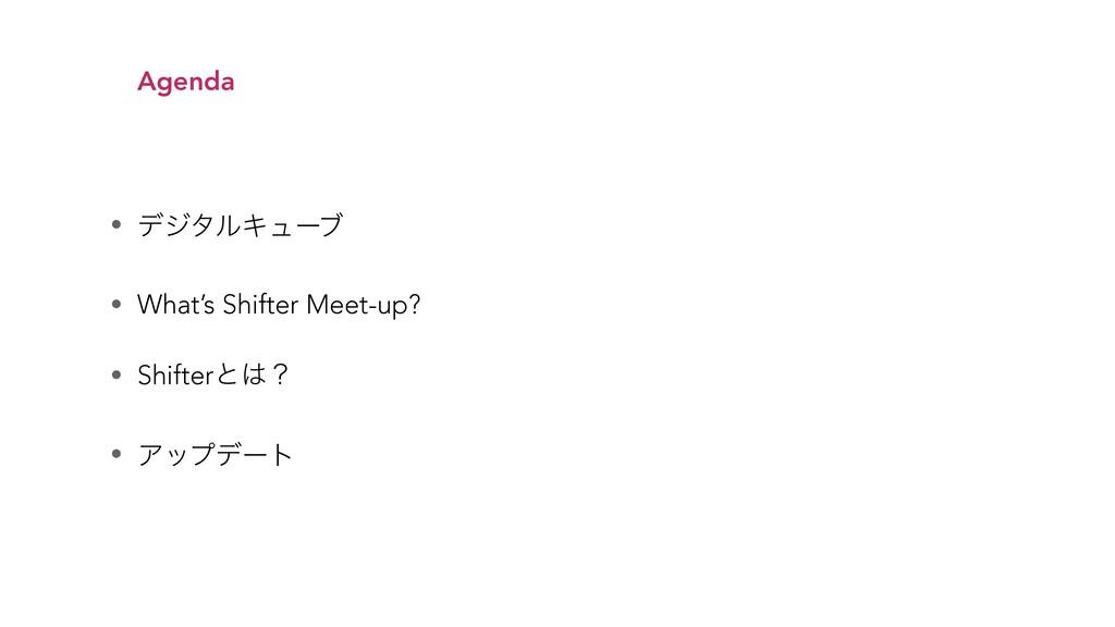 • σδλϧΩϡʔϒ • What's Shifter Meet-up? • Shifterͱ...