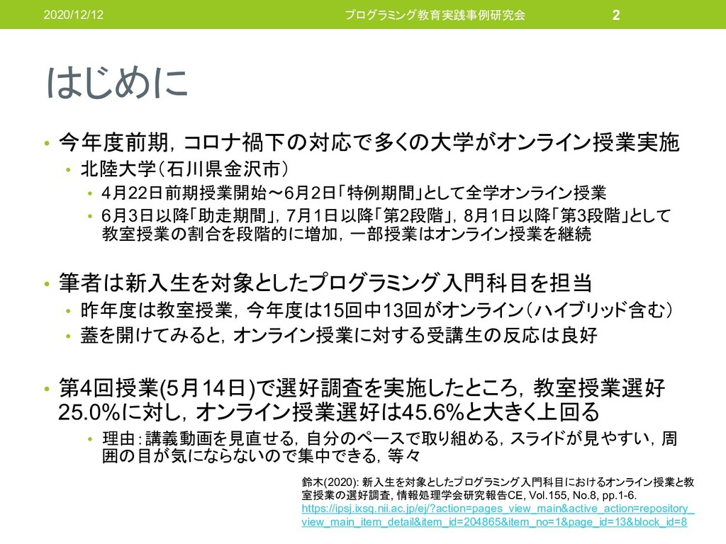 はじめに • 今年度前期,コロナ禍下の対応で多くの大学がオンライン授業実施 • 北陸大学(石川...