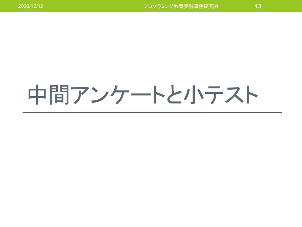 中間アンケートと小テスト 2020/12/12 プログラミング教育実践事例研究会 13