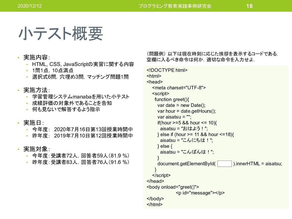 小テスト概要 • 実施内容: • HTML, CSS, JavaScriptの実習に関する内容...