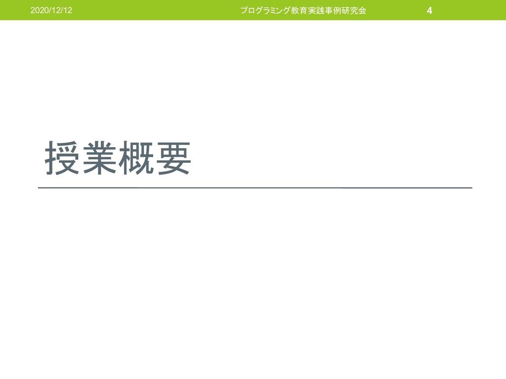 授業概要 2020/12/12 プログラミング教育実践事例研究会 4