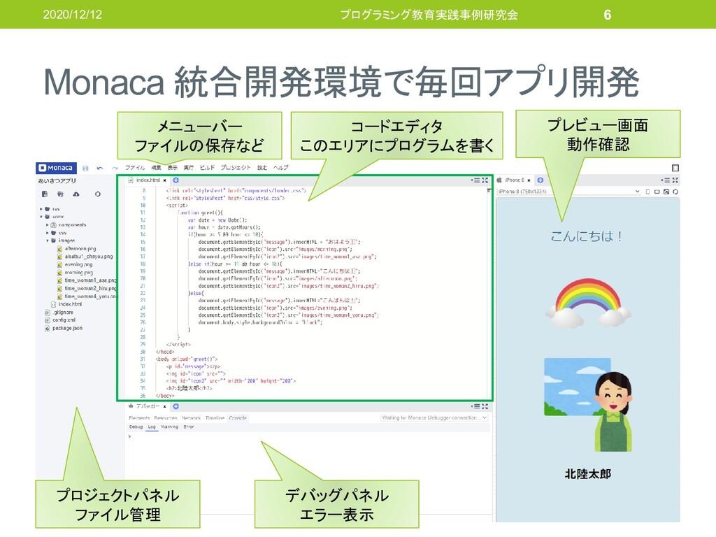 Monaca 統合開発環境で毎回アプリ開発 2020/12/12 プログラミング教育実践事例研...