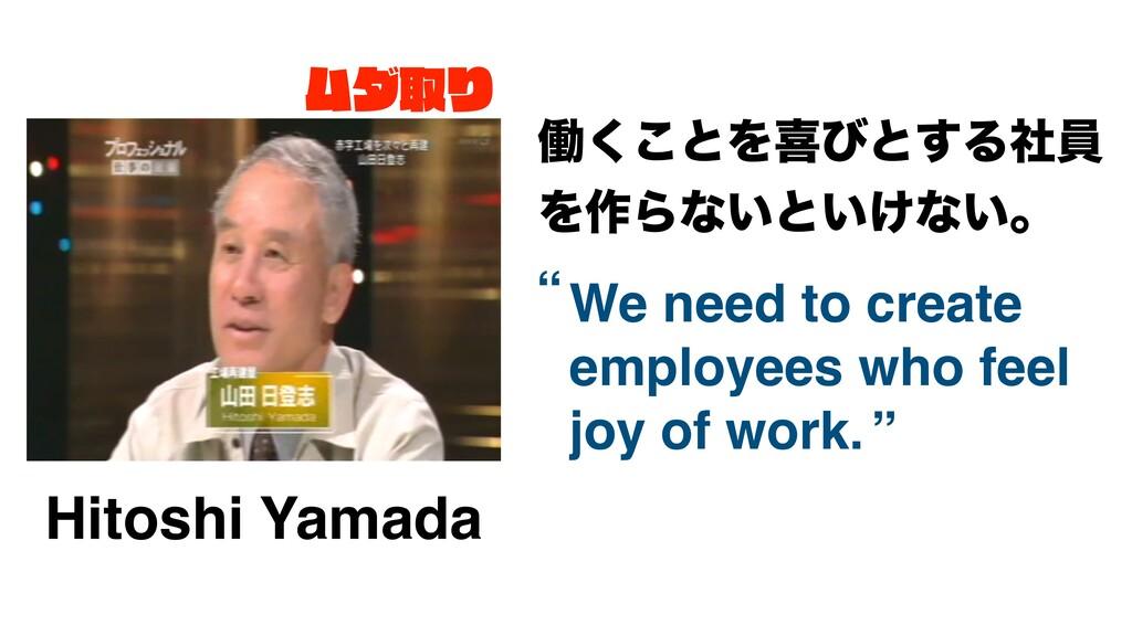 Hitoshi Yamada ಇ͘͜ͱΛتͼͱ͢Δࣾһ Λ࡞Βͳ͍ͱ͍͚ͳ͍ɻ We need...