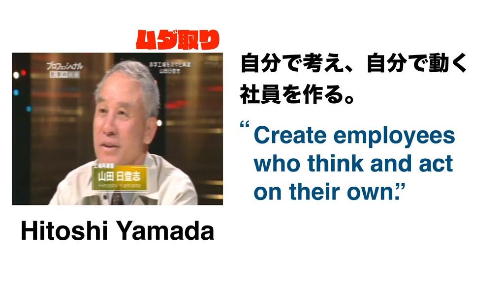Hitoshi Yamada ࣗͰߟ͑ɺࣗͰಈ͘ ࣾһΛ࡞Δɻ Create emplo...
