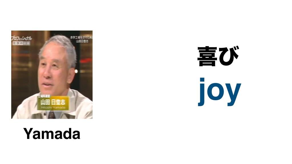 تͼ joy Yamada