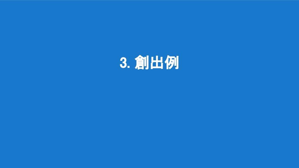 3. 創出例