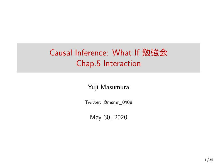 Causal Inference: What If 勉強会 Chap.5 Interact...
