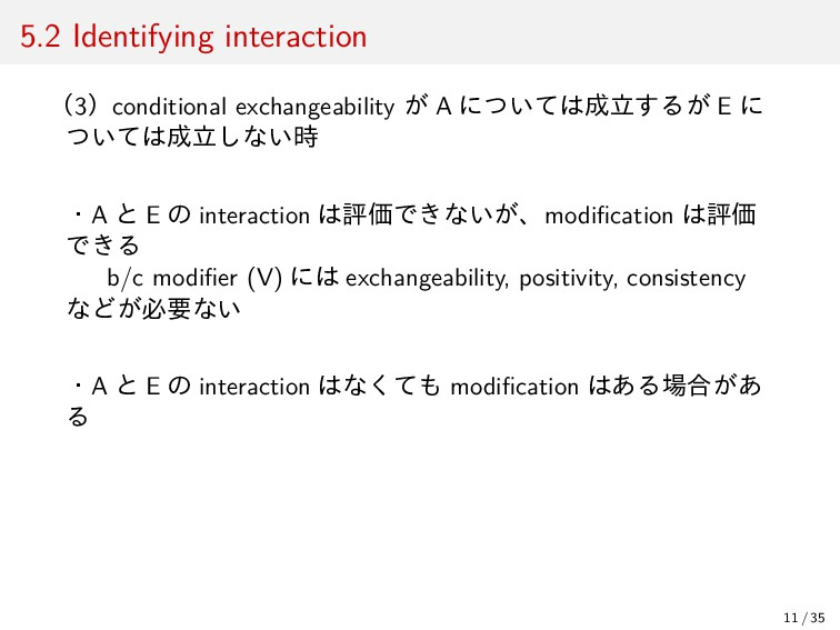 5.2 Identifying interaction (3)conditional exch...