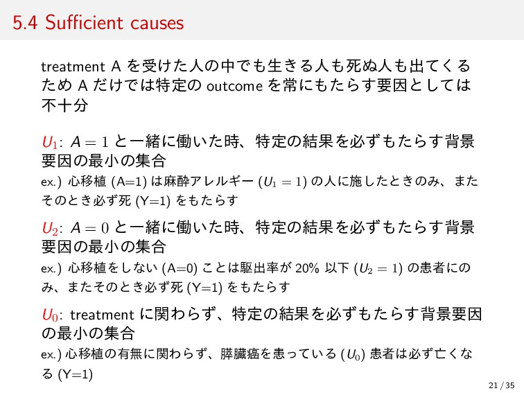 5.4 Sufficient causes treatment A を受けた人の中でも生きる人も死...