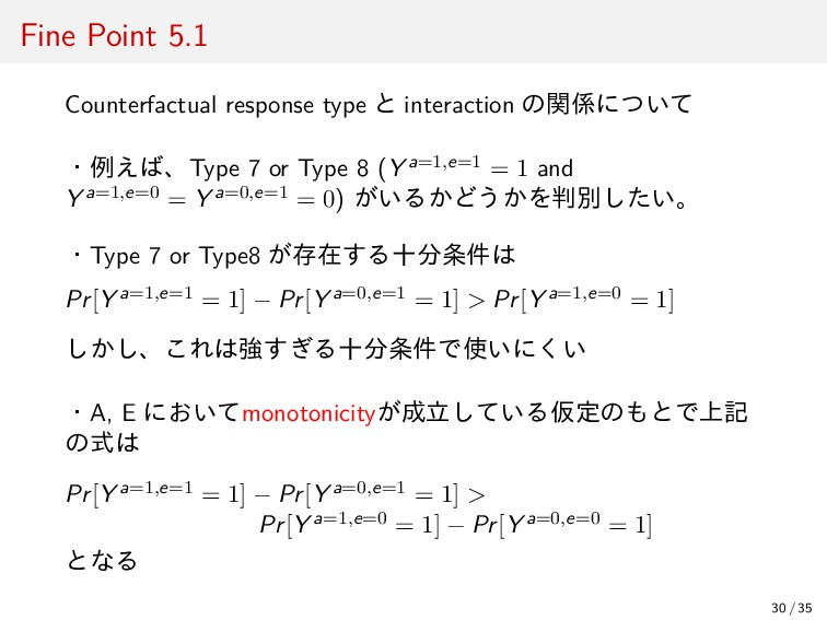 Fine Point 5.1 Counterfactual response type と i...